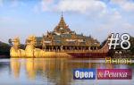 Выпуск  8 — Янгон (294)