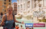 Выпуск 35 — Рим (281)