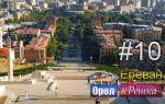 Выпуск 10 — Ереван (380)
