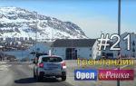 Выпуск 21 — Гренландия (122)