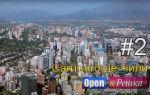 Выпуск 2 — Сантьяго-де-Чили (308)