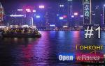 Выпуск 1 — Гонконг (247)