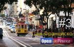 Выпуск 3 — Сан-Франциско (3)