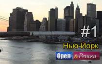 Выпуск 1 — Нью-Йорк (1)