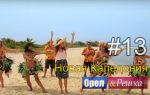 Выпуск 13 — Райская Новая Каледония (239)