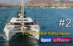 Выпуск 2 – Белые острова Киклады (Греция) (504)