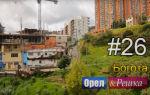 Выпуск 26 — Богота (127)