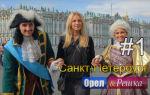 Выпуск 1 — Санкт-Петербург (49)