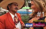 Выпуск 1 — Мехико (16)