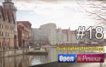 Выпуск 18 — Калининград (99)