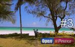 Выпуск 3 — Райская Кения, Момбаса (229)