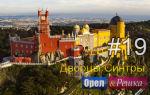 Выпуск 19 – Дворцы Синтры (Португалия) (501)