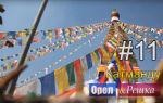 Выпуск 11 — Катманду (26)