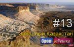 Выпуск 13 – Западный Казахстан (Казахстан) (474)