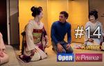 Выпуск 14 — Киото (115)