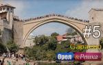 Выпуск 5 — Сараево (134)