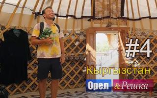 Выпуск 4 – Южный Кыргызстан (506)