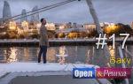 Выпуск 17 — Баку (98)