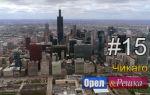 Выпуск 15 — Чикаго (261)