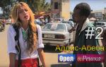 Выпуск 2 — Аддис-Абеба (103)
