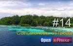 Выпуск 14 — Райские Соломоновы острова (240)