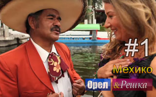 Смотреть 1 выпуск в Мехико