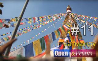Смотреть 11 выпуск в Катманду