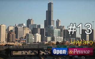 Смотреть 13 выпуск в Чикаго