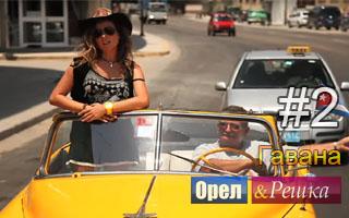 Смотреть 2 выпуск в Гаване