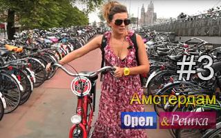 Смотреть 3 выпуск в Амстердаме