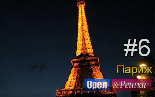 Смотреть 6 выпуск в Париже