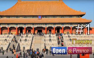 Смотреть 1 выпуск в Пекине