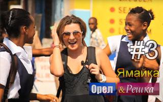 Смотреть 3 выпуск на Ямайке