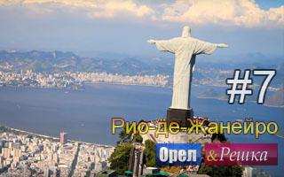 Смотреть 7 выпуск в Рио-де-Жанейро