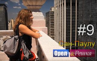 Смотреть 9 выпуск в Сан-Паулу