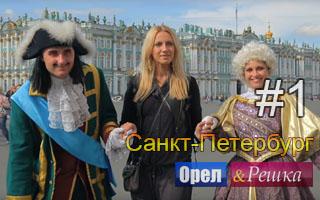 Смотреть 1 выпуск в Санкт-Петербурге