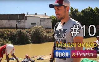 Смотреть 10 выпуск в Мадагаскаре