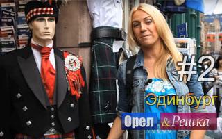 Смотреть 2 выпуск в Эдинбурге