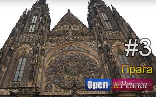 Смотреть 3 выпуск в Праге