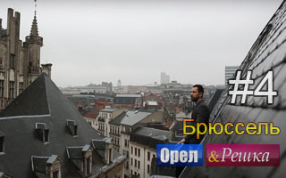 Смотреть 4 выпуск в Брюсселе