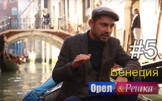 Смотреть 5 выпуск в Венеции