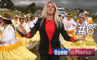Смотреть 6 выпуск в Ла-Пасе