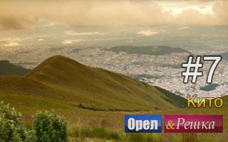 Смотреть 7 выпуск в Кито
