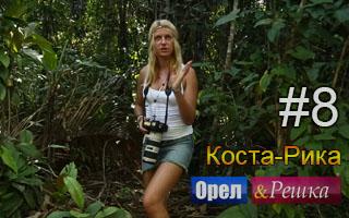 Смотреть 8 выпуск в Коста-Рике