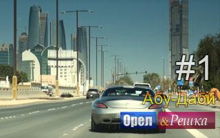 Смотреть 1 выпуск в Абу-Даби