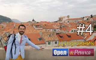 Смотреть 4 выпуск в Дубровнике