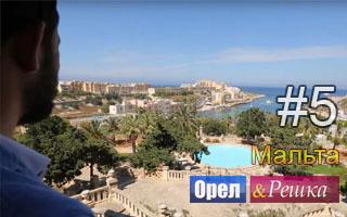 Смотреть 5 выпуск на Мальте