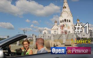 Смотреть 1 выпуск в Минске