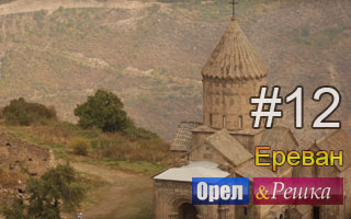 Смотреть 12 выпуск в Ереване
