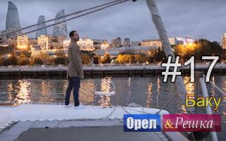 Смотреть 17 выпуск в Баку